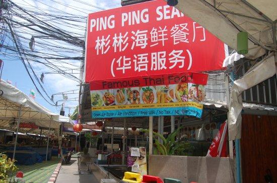 Ping Ping: entrance