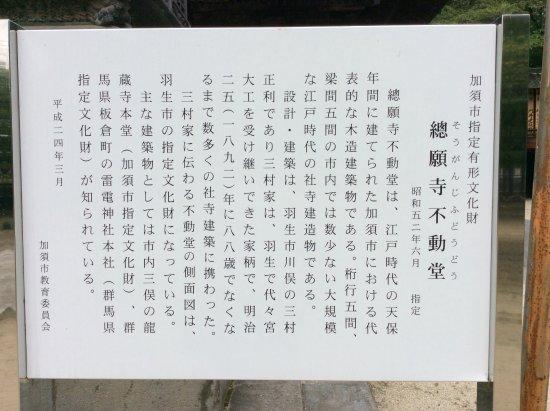 Kazo, Япония: 由緒書き