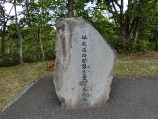 Tsukigata-cho, Япония: 石碑がありました