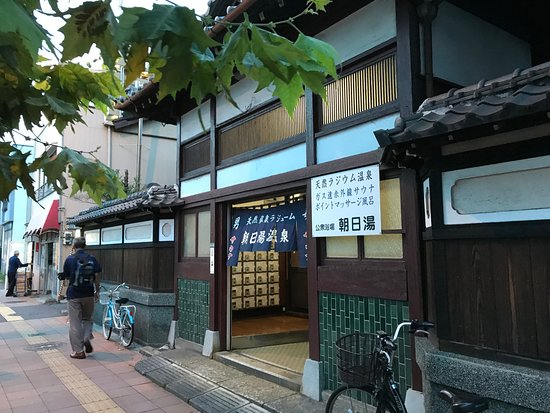 Asahiyu Onsen