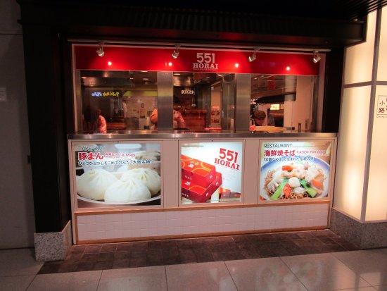 551蓬莱 関西空港店, 店舗の横