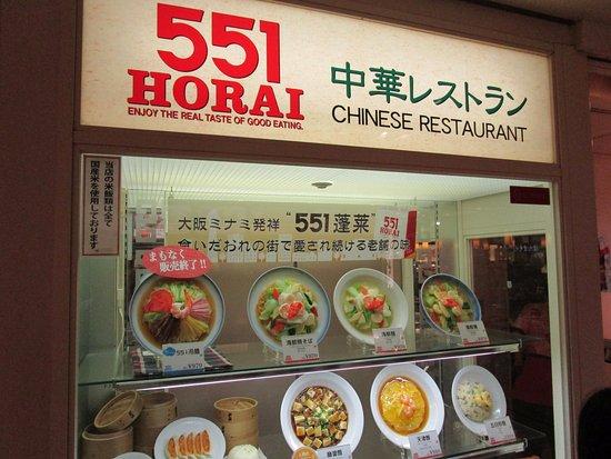 551蓬莱 関西空港店, ショーケース