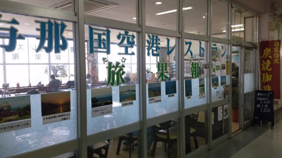Yonaguni Airport Arrival Lobby Information Center