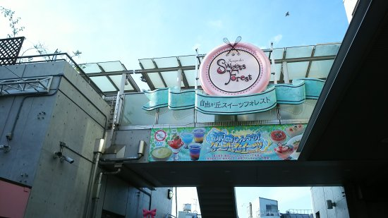 Jiyugaoka Sweets Forest (Meguro, Japan): Top Tips Before You Go (with Photos)...
