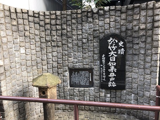 Grave and well traces of Otake Dainichinyorai
