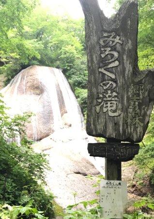 Mirokuno Falls
