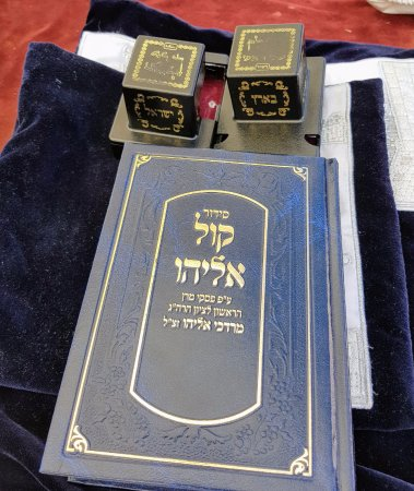 Almog, Israel: un livre de prieres