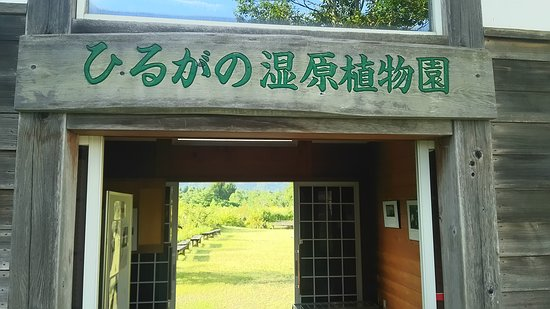 Hiruganoshitsugen Botanical Garden
