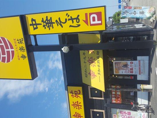 Kasugai, Japón: 20170831_113851_large.jpg