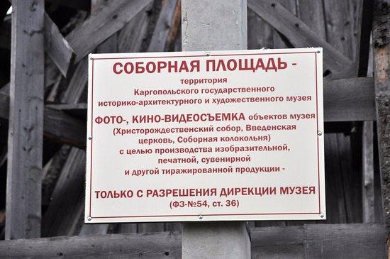 Каргополь, Россия: Абсолютно НЕЗАКОННЫЕ требования для туристов