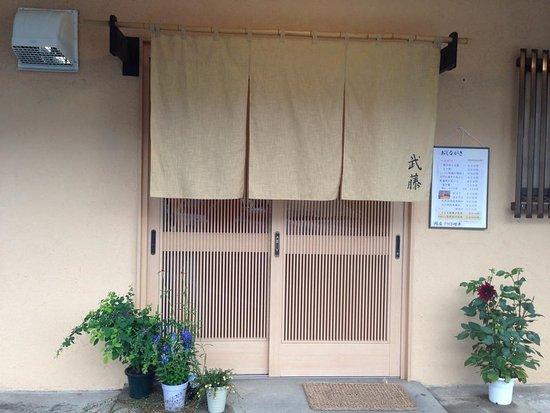 Asahi, اليابان: Unassuming entrance to Muto's Restaurant - so you don't miss it!