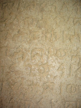 The Ruins of Aksum: The writing on the wall at the Obelisk of Axum complex