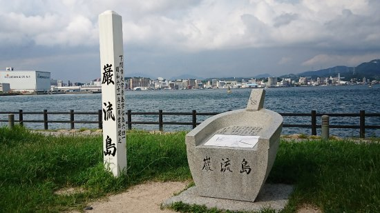 Ganryujima Photo