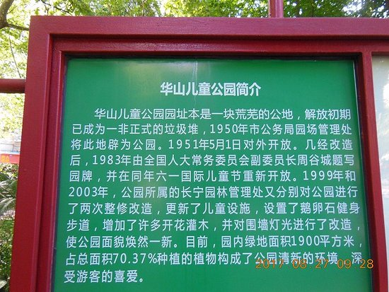 Huashan Children's Park: 園内説明版