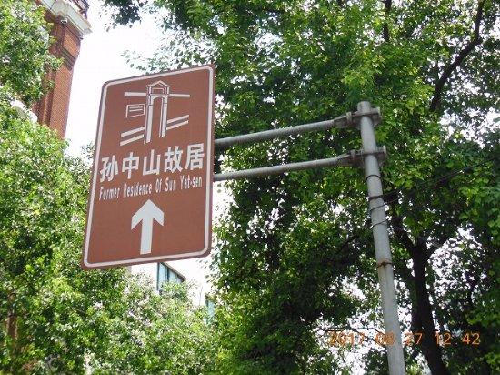 Sun Zhongshan Guju: 市内の案内板