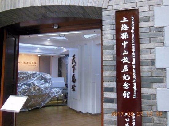 Sun Zhongshan Guju: 内部には搬入物が有り入れませんでした