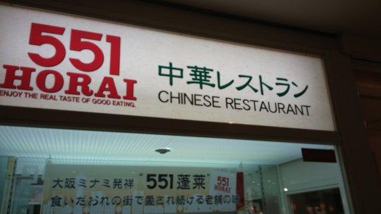 写真551蓬莱 関西空港店枚