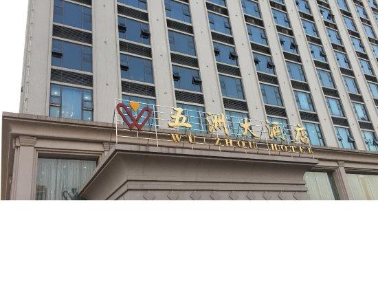 Qinzhou Photo