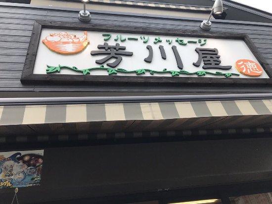 Yoshikawaya: photo0.jpg