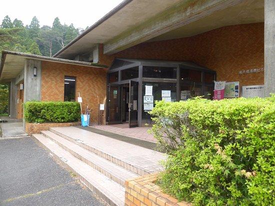 Kirishima, Japón: ビジターセンター