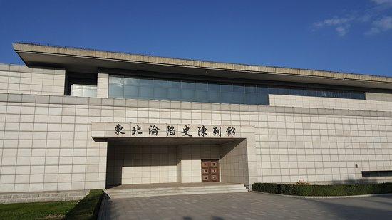 Changchun, China: 东北沦陷史陈列馆