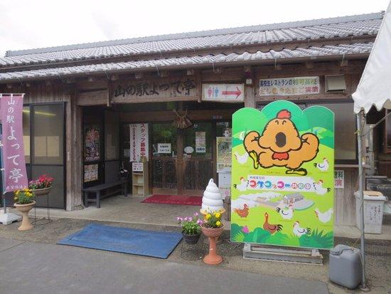 Taki-cho, Japón: 建物入口