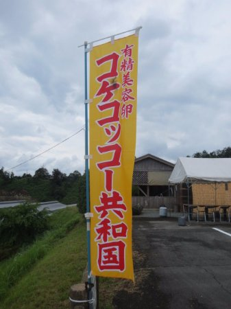 Taki-cho, Japon : のぼり