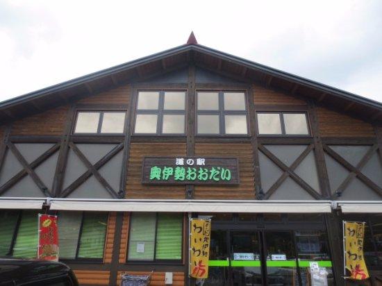 Roadside Starion Okuise Odai: 施設入口