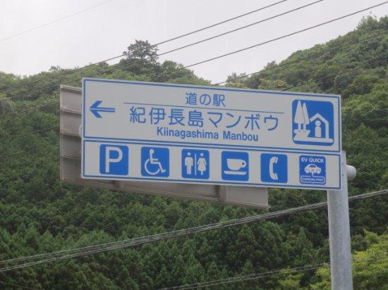 Kihoku-cho, Japón: 道路標識