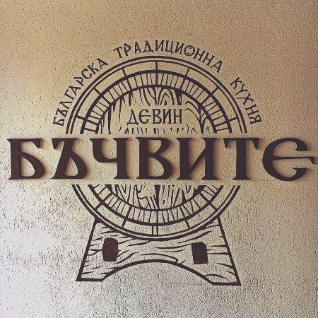 Devin, بلغاريا: Механа Бъчвите
