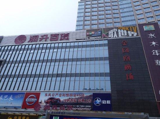 Zhaoqing, Κίνα: 金鳳凰國際酒店
