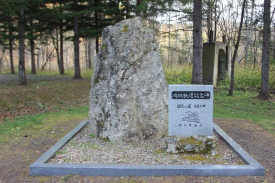 Komon Railroad TrackMemorial Monument