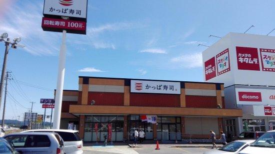Noshiro, Japón: 店舗外観