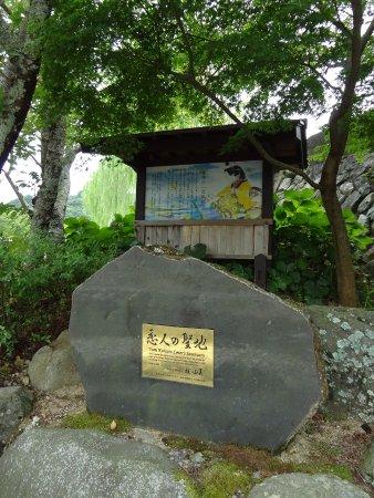 Otozuregawa Kasen Park Ashiyu