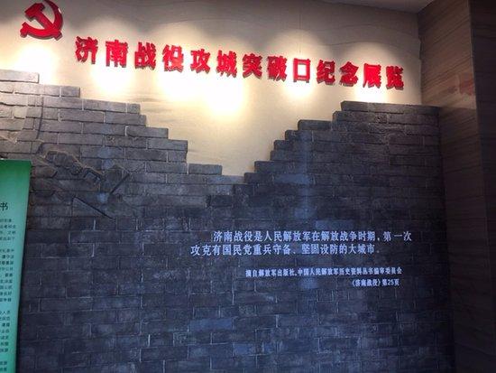 Jinan, Kina: 內部紀念展覽