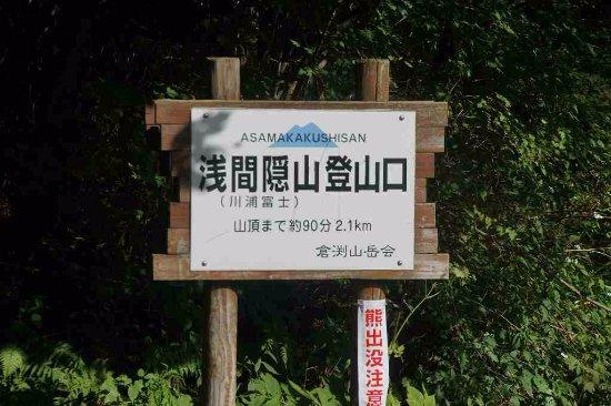 Higashiagatsuma-machi, Japón: 登山口