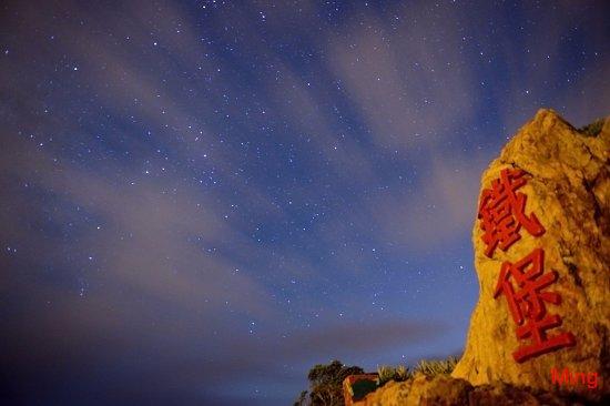 Matsu Islands, Taiwán: 夜晚的鐵堡