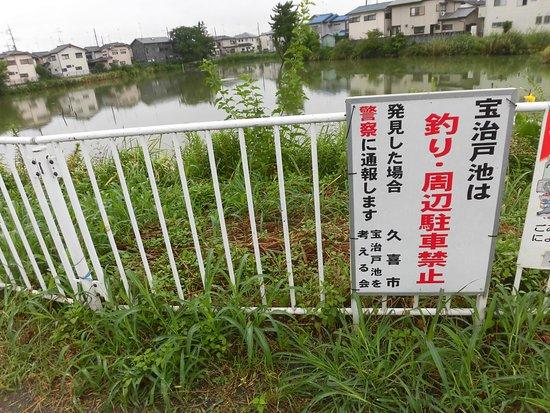 Hojido Lake