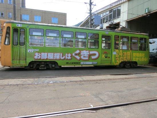 Sapporo Train Office