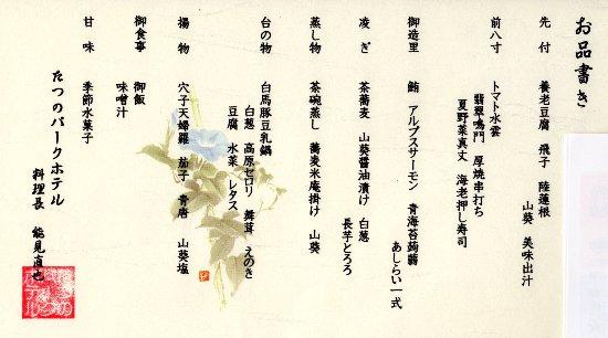 Tatsuno-machi-bild