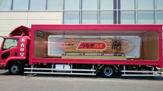 Unagi Pie Factory: photo0.jpg