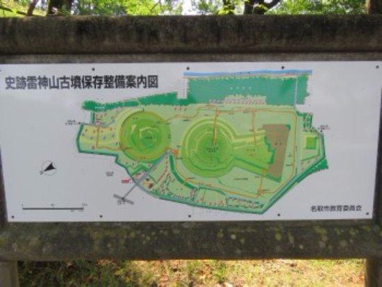 Natori, Japón: 現地案内図
