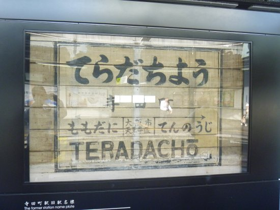 Teradacho Station Former Station Name Plate