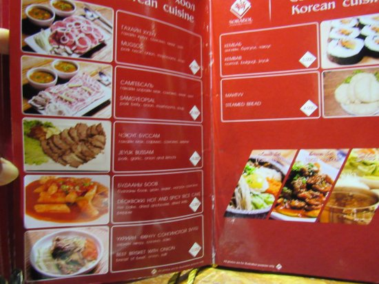 Sukhbaatar, Монголия: menu