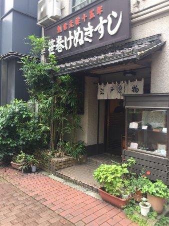 Sasamakikenukisushi Sohonten Photo