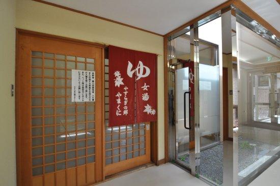 Morizane Onsen Yasuragi no Sato Yamakuni Photo