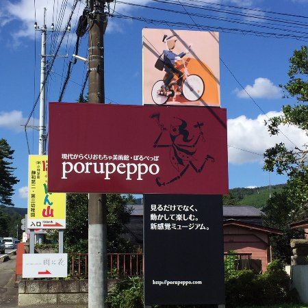 Contemporary Karakuri Toy Art Museum Porupeppo