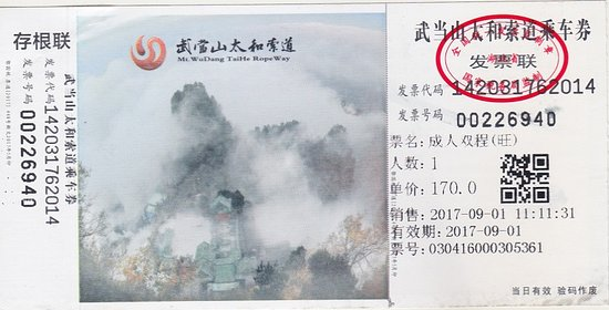Danjiangkou, China: Return cable car ticket