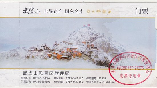 Danjiangkou, China: Main Entrace ticket with bus ticket for RMB240