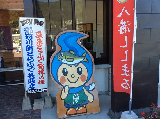 Bato Michi-no-Eki Foto